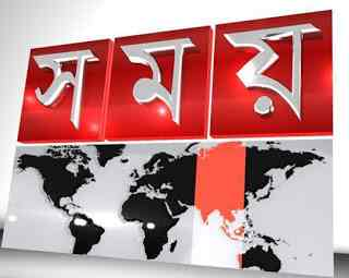 Somoy-News-TV-Live-Techmediatune