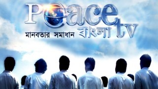 peace-tv-bangla-Live streaming- Techmediatune